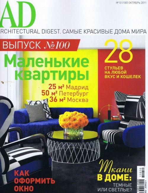AD Magazine, October 2011